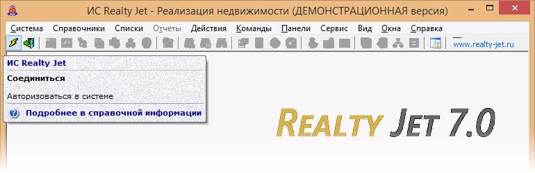 Знакомство с программой Realty-jet