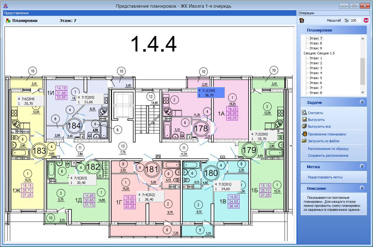 представление планировок в CRM системе