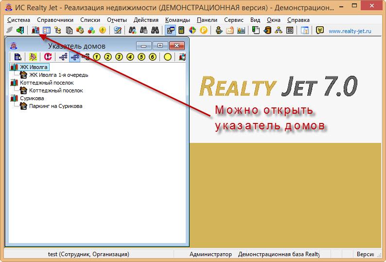 Указатель домой в системе Realty Jet